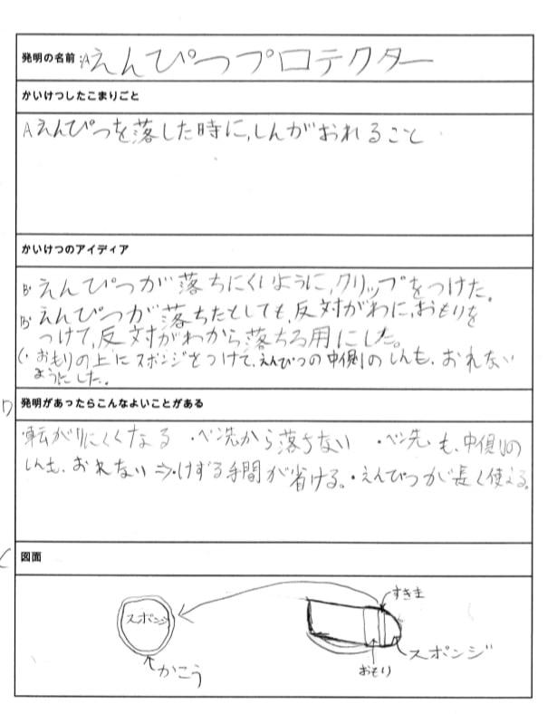えんぴつプロテクターコンセプト説明図