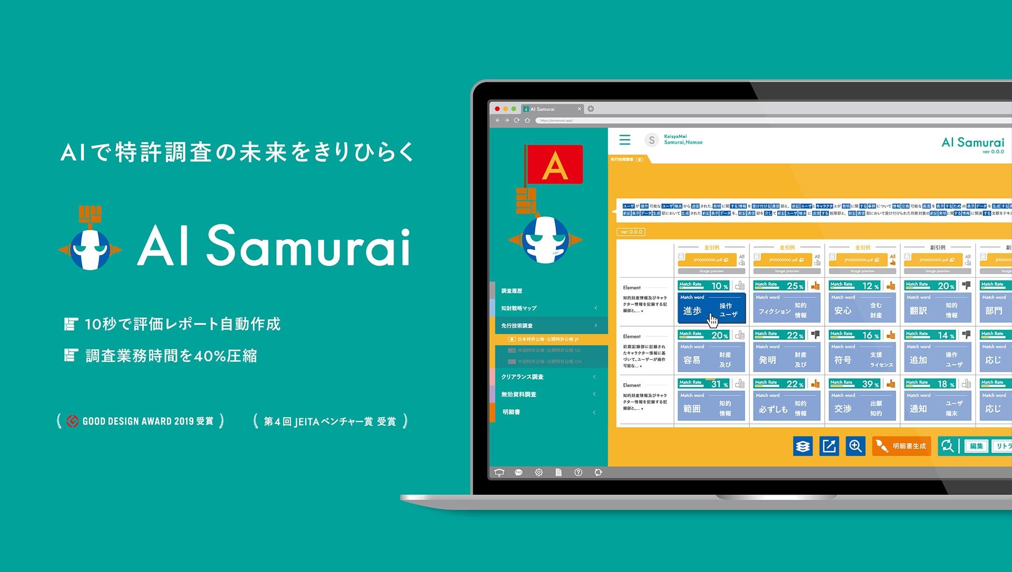 AI Samurai製品紹介ページへ
