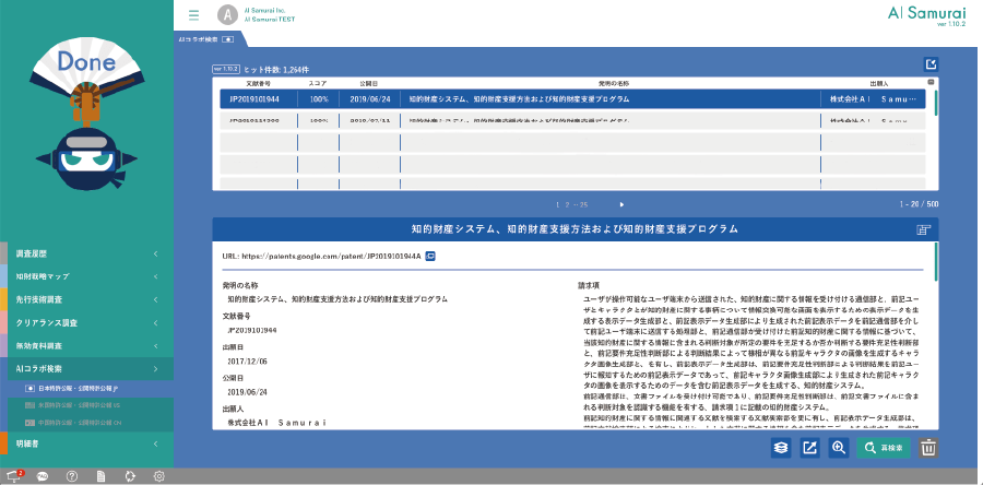 サービスの画面