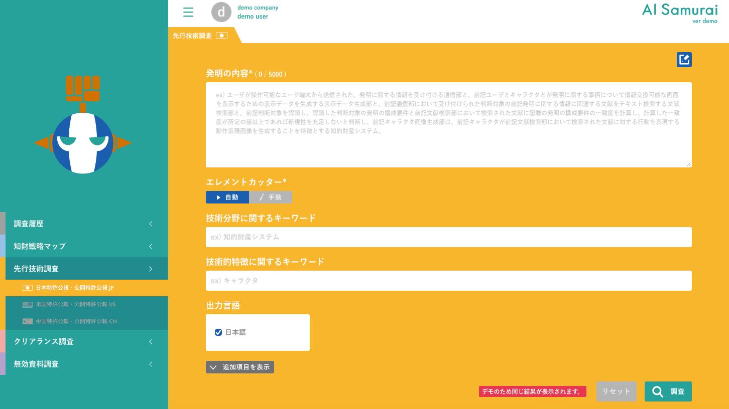 AI Samuraiデモサイトへ